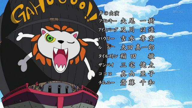 File:Gahoo Pirates Crazy Rainbow.png