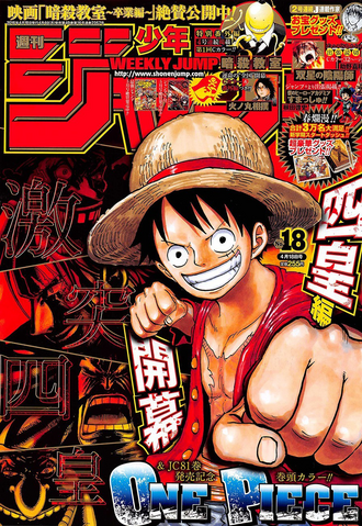 File:Shonen Jump 2016 Issue 18.png