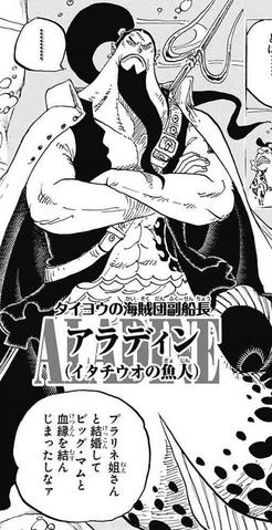 File:Aladine Manga Infobox.png