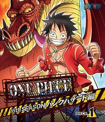 File:BD Season 16 Piece 1.png