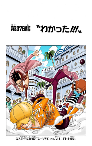 File:Chapter 376 Colored.png