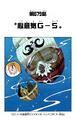 Thumbnail for version as of 01:58, September 18, 2015