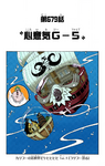 Chapter 679 Colored