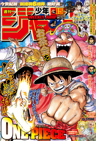 File:Shonen Jump 2017 Issue 15.png