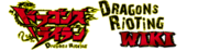 Dragons Rioting Wiki Wordmark