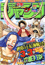 Shonen Jump 2007 Issue 13