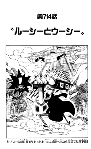 File:Chapter 714.png