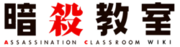 Assassination Classroom Wiki Wordmark