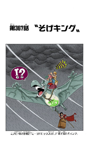 File:Chapter 367 Colored.png