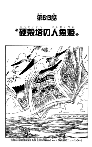 Chapter 613