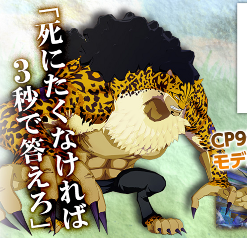 File:Rob Lucci Unlimited World Red.png