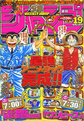Shonen Jump 2001 Issue 19.png