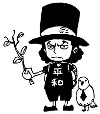 File:Rob Lucci as a Child.png