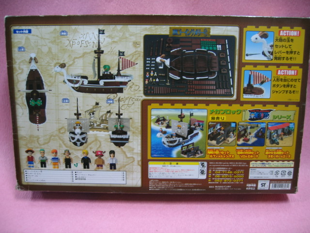 File:One Piece Mega Bloks Going Merry Box Back.png