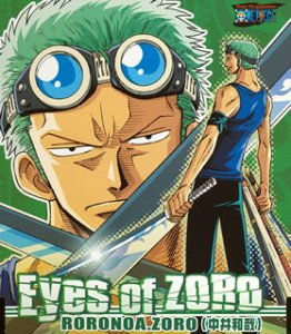 File:Eyes of ZORO.png