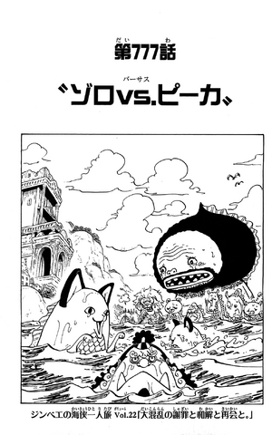 File:Chapter 777.png