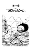 Chapter 777