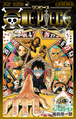 One Piece Volume 777.png