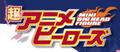 SuperAnimeHeroes-logo