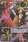 Sanji Miracle Battle Carddass 74-77 B.png