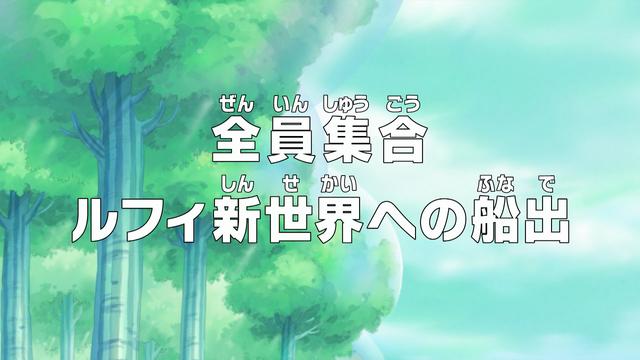 File:Episode 522.png