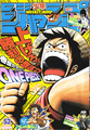 Shonen Jump 2005 Issue 52.png