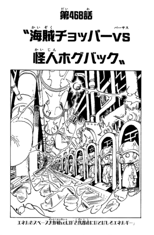 File:Chapter 468.png