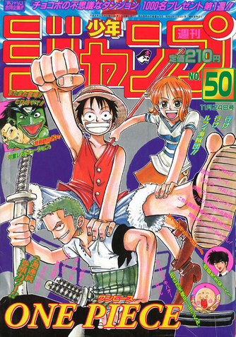 File:Shonen Jump 1997 Issue 50.png