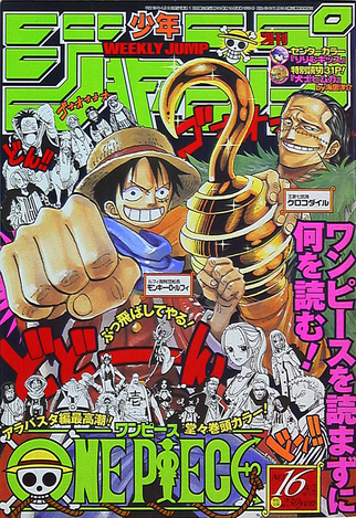 File:Shonen Jump 2001 Issue 16.png