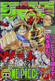 Shonen Jump 2001 Issue 16.png