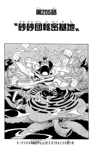 Chapter 205