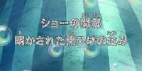 Episode 486