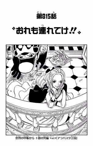 File:Chapter 815.png