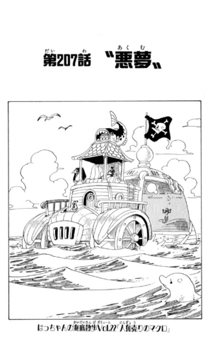 File:Chapter 207.png