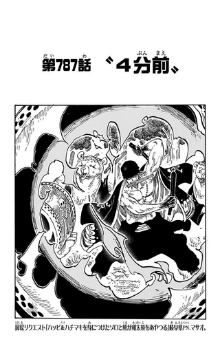 Chapter 787