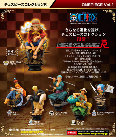 File:Chess Piece Collection R - One Piece 1.png