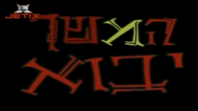 File:One Piece Hebrew To be Continued.png