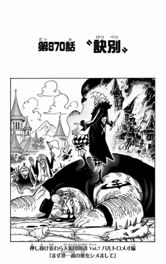 File:Chapter 870.png
