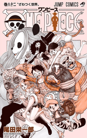 File:Volume 82 Inside Cover.png