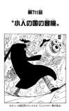 Chapter 711