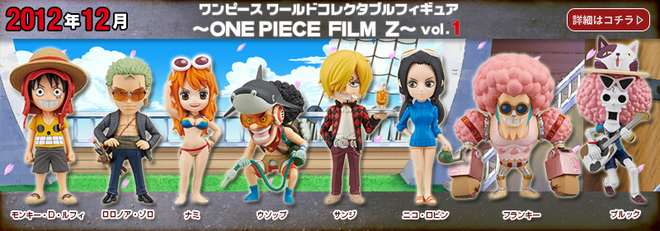 One Piece World Collectable Figure Film Z Volume 1
