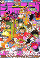 Shonen Jump 2004 Issue 04-05.png
