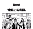 Chapter 825