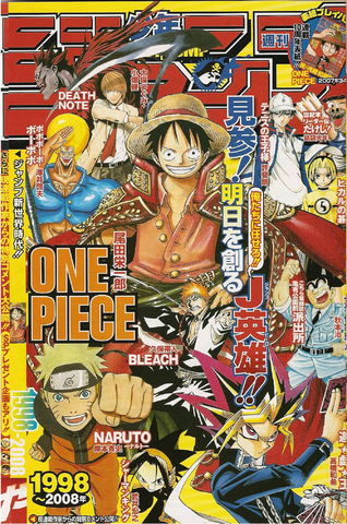 File:Shonen Jump 2008 Issue 34 40th Anniversary.png