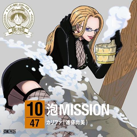 File:Awa MISSION.png