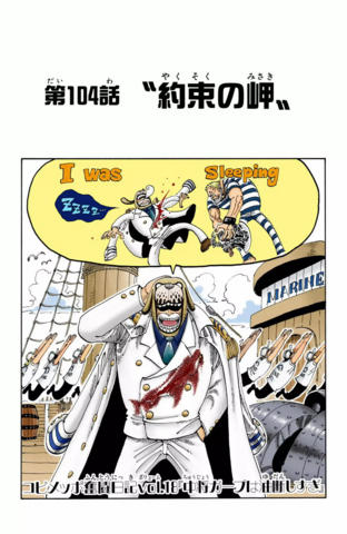 File:Chapter 104 Colored.png