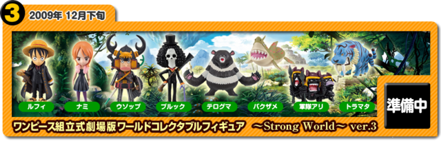File:One Piece World Collectable Figure Strong World Volume 3.png