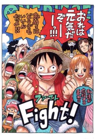 File:Fight!.png