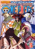 DVD S08 Piece 05