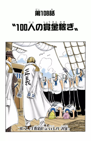 File:Chapter 108 Colored.png